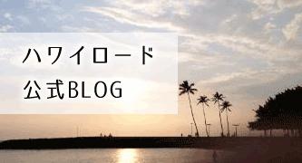ハワイロード公式blog