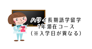 ハワイ長期語学留学