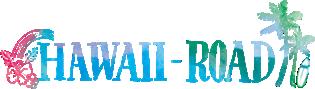 HAWAII-ROAD | ハワイロード