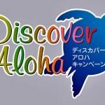 JCBがDiscover Aloha ハワイプロジェクト実施