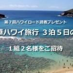 ハワイロード「第8回豪華ハワイ旅行」読者プレゼント!
