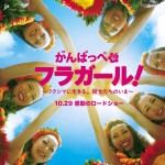 震災復興への2ドキュメンタリー上映