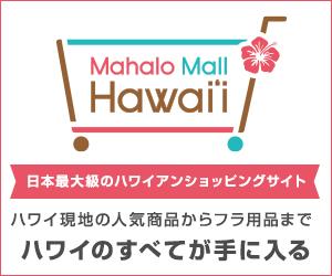 ハワイアン雑貨通販 マハロモール