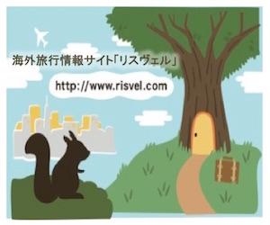 海外旅行が大好きな人たちに役立つ 世界各地の新着ニュースやイベント情報