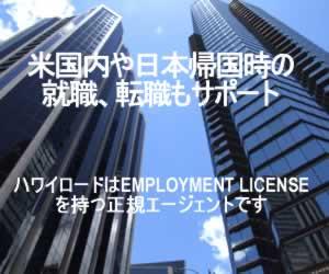 就職・転職サポートお申し込み
